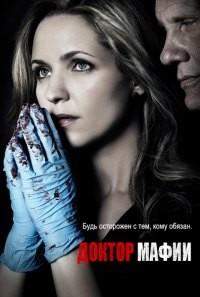 <h2>Доктор мафии / The Mob Doctor (2012)</h2>
