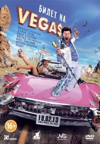 <h2>Билет на Vegas (2013)</h2>