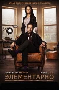 <h2>Элементарно /  Elementary (2012)</h2>