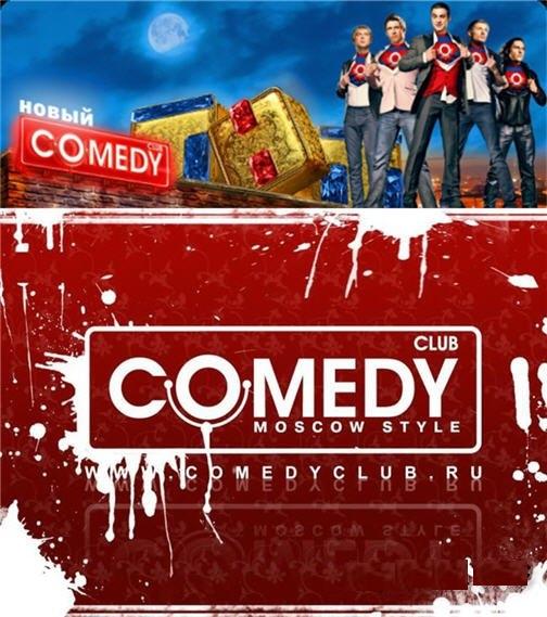 <h2>Новый Comedy Club. Лучшее</h2>