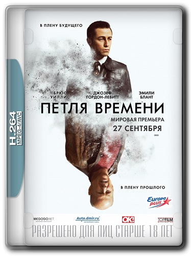 <h2>Петля времени / Looper (2012)</h2>