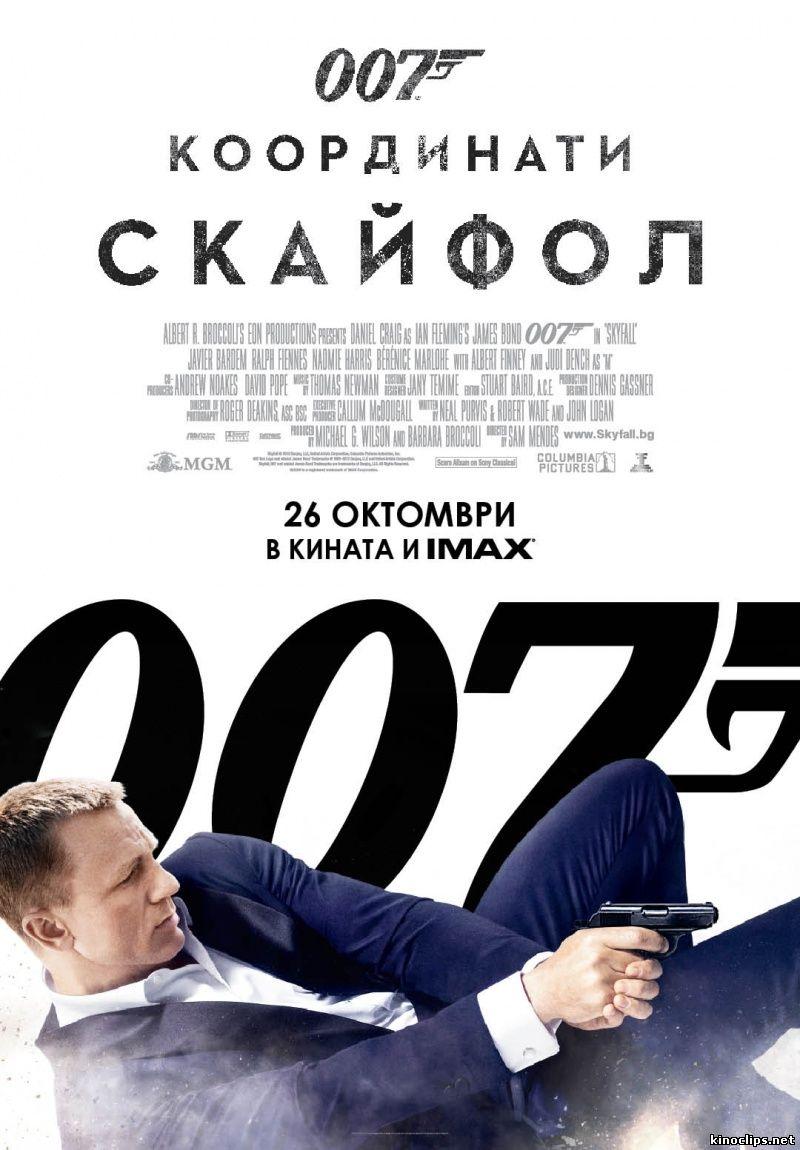 007: Координаты «Скайфолл» Онлайн Смотреть Бесплатно КиноБаза