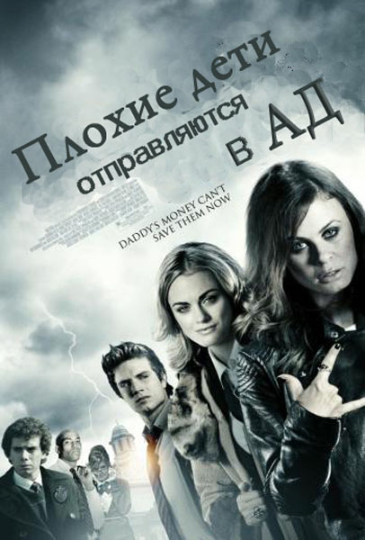 <h2>Плохие дети отправляются в ад (2012)</h2>