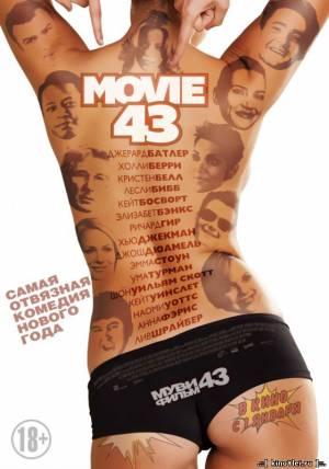 <h2>Муви 43 / Movie 43 (2013)</h2>