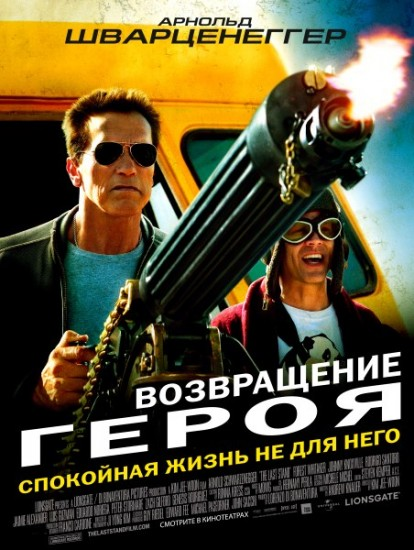 <h2>Возвращение героя / The Last Stand (2013)</h2>