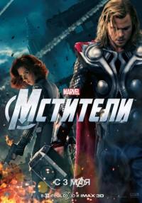 <h2>Мстители / The Avengers (2012)</h2>