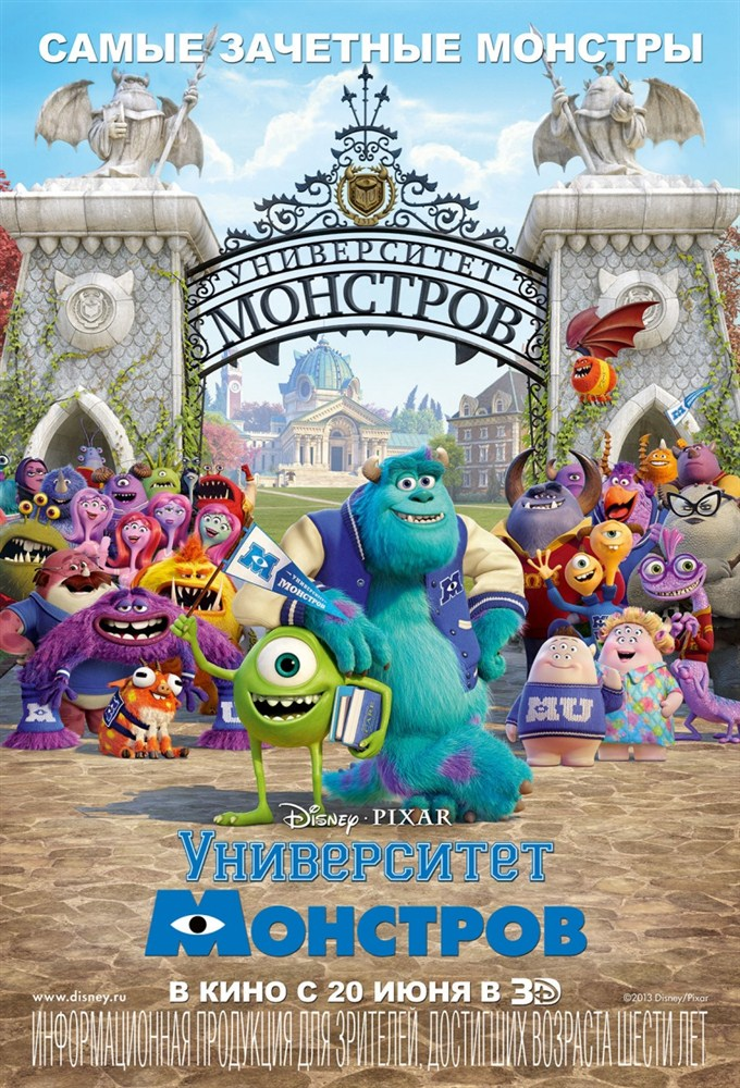 <h2>Университет монстров / Monsters University</h2>