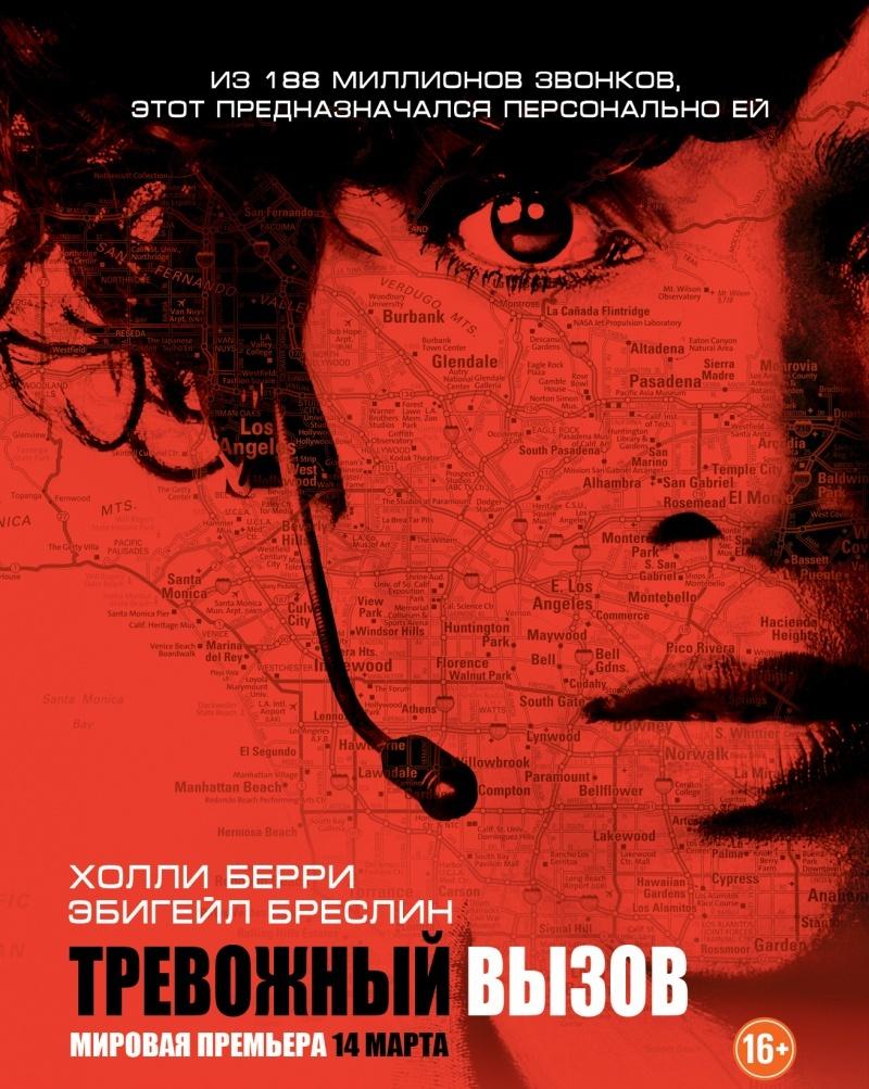 <h2>Тревожный вызов / The Call (2013)</h2>