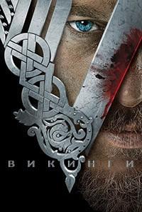 <h2>Викинги / Vikings (2013)</h2>