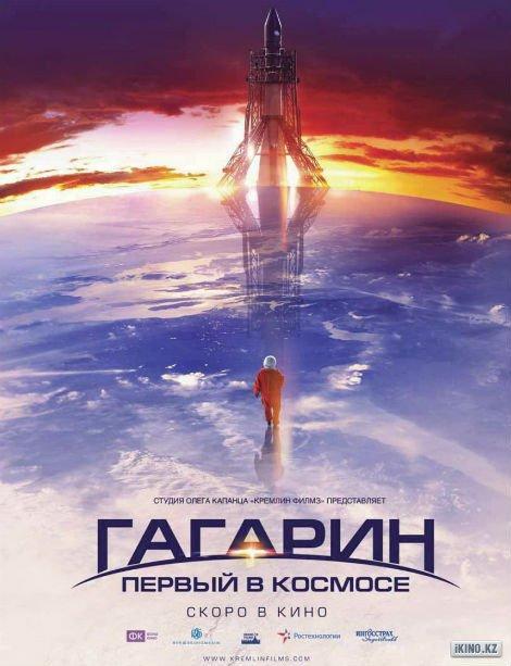 <h2>Гагарин. Первый в космосе (2013)</h2>