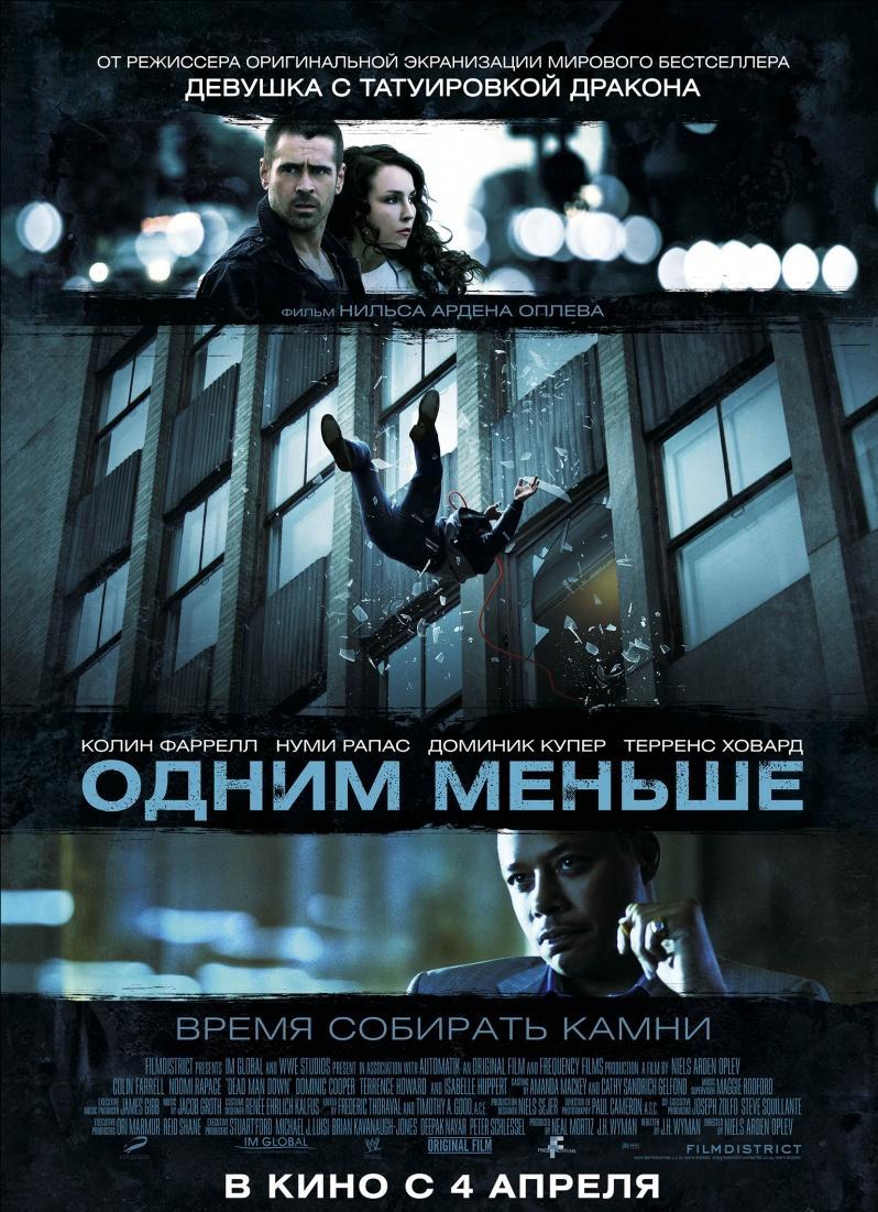 <h2>Одним меньше / Dead Man Down (2013)</h2>