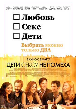 <h2>Дети сексу не помеха / Friends with Kids (2012)</h2>