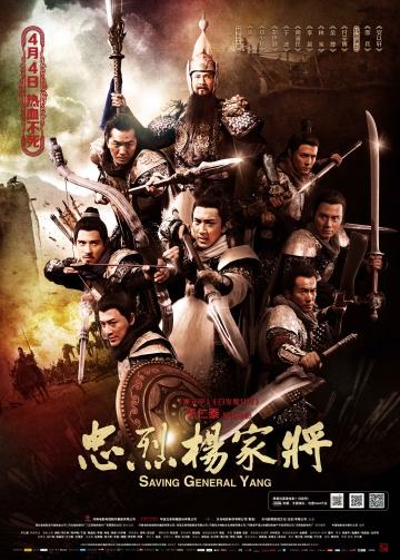 <h2>Спасти генерала Яна / Saving General Yang (2013)</h2>