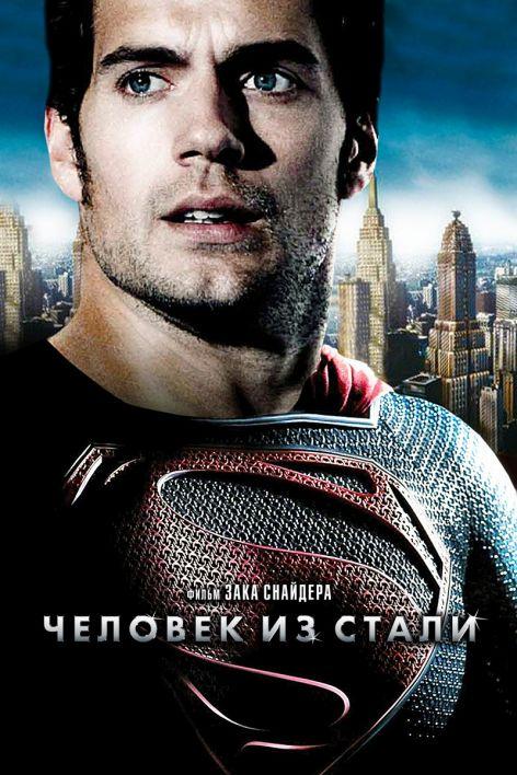 <h2>Человек из стали / Man of Steel (2013)</h2>