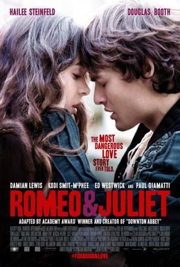 <h2>Ромео и Джульетта</h2>