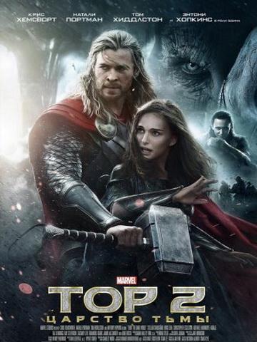 <h2>Тор 2: Царство тьмы</h2>