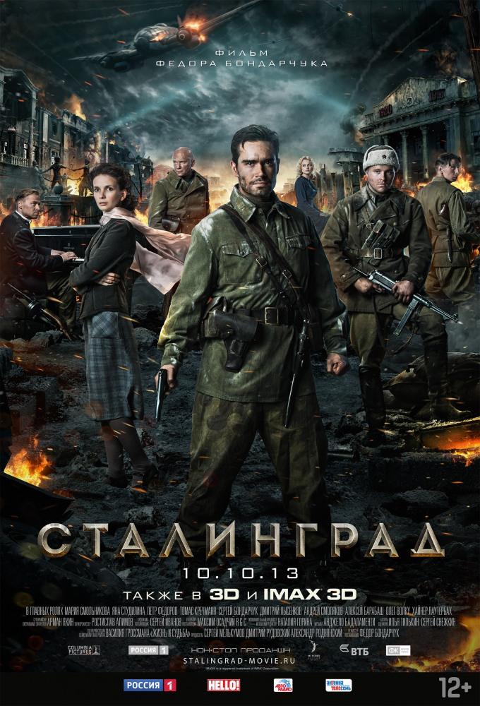 <h2>Сталинград</h2>