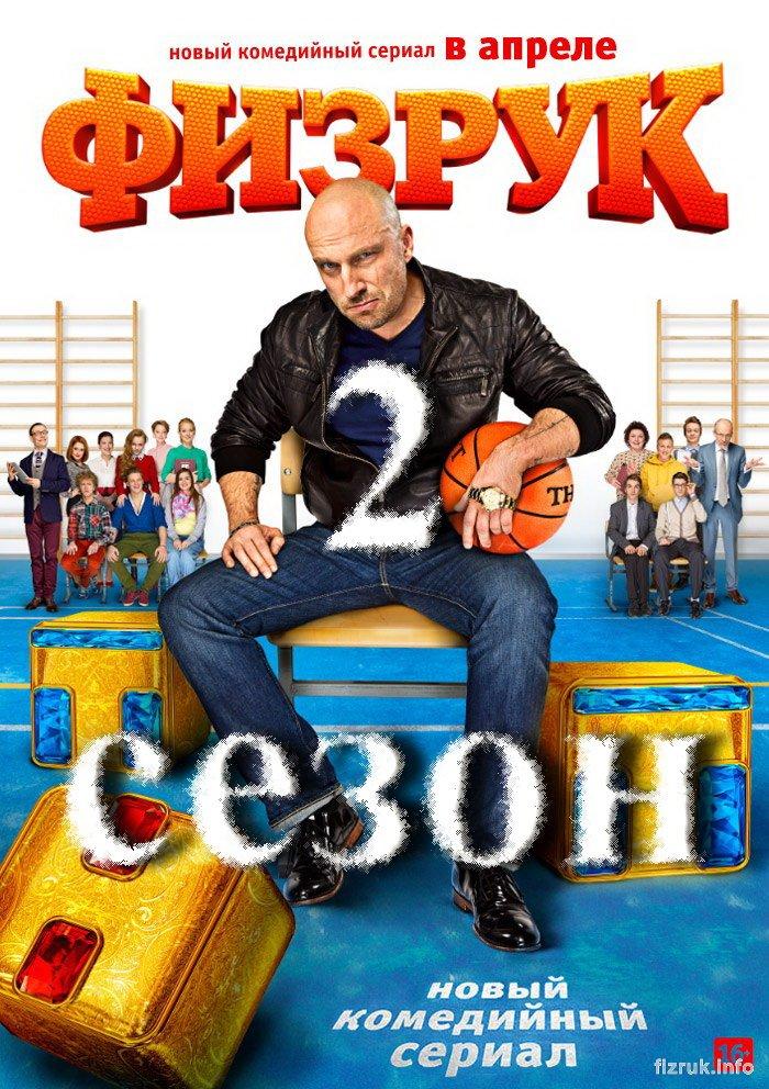 <h2>Физрук 2 сезон</h2>