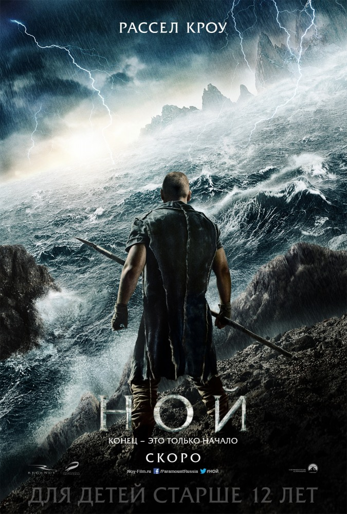 <h2>Ной</h2>